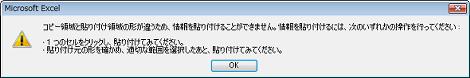 コピー領域と貼り付け領域の形が違うため、情報を貼り付けることができません。
