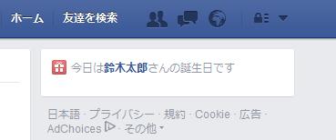 Facebookで誕生日のお知らせ