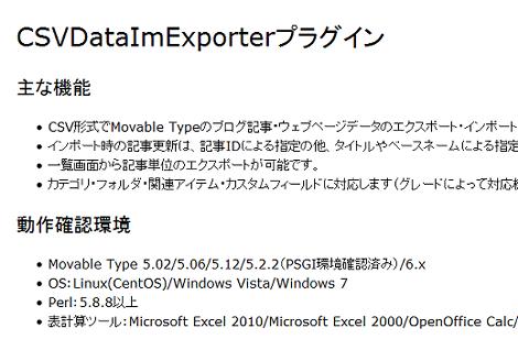 「CSVDataImExporterプラグイン」のページ