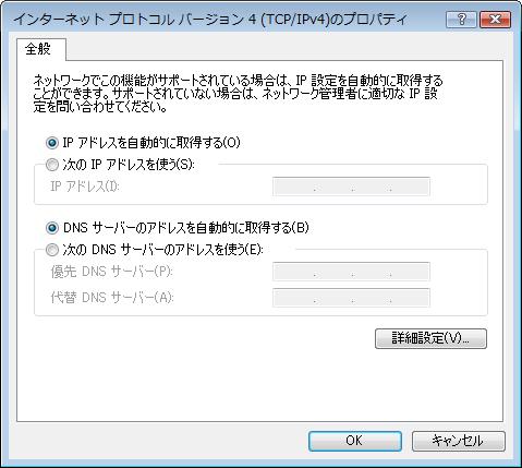 IP アドレスを自動的に取得する