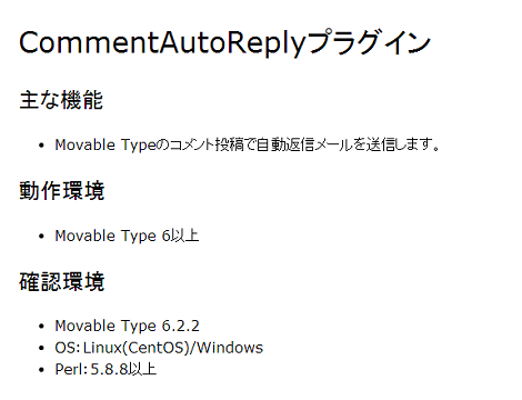 CommentAutoReplyプラグイン