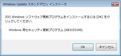 次のWindowsソフトウェア更新プログラムをインストールするには[OK]をクリックしてください