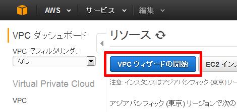 VPCウィザードの開始