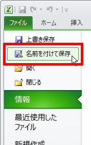 ファイル名をつけて保存