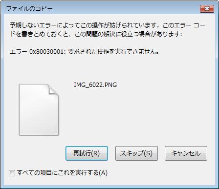 エラー0x80030001:要求された操作を実行できません。