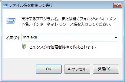 mrt.exe