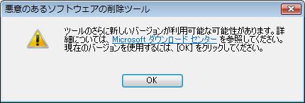 ツールのさらに新しいバージョンが利用可能な可能性があります。