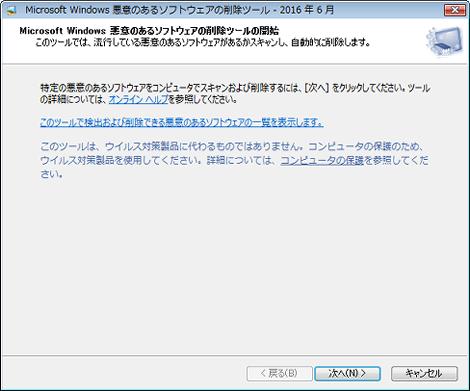 「悪意のあるソフトウェアの削除ツール」実行