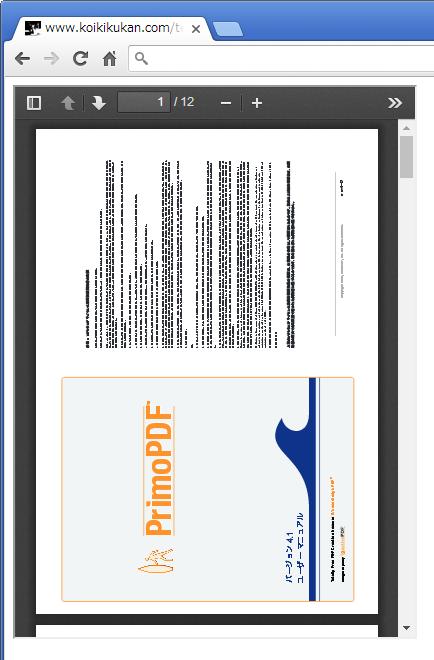 PDF.jsのページ