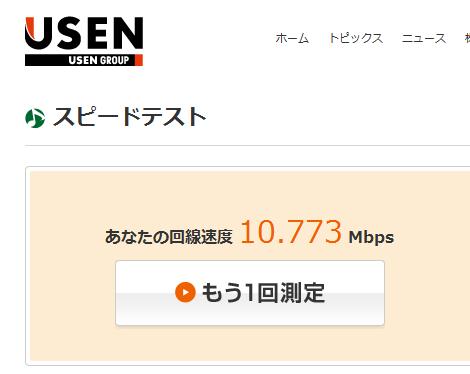 USENのスピードテスト
