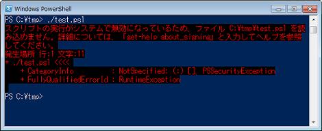 「スクリプトの実行がシステムで無効になっているため、ファイル~を読み込めません。詳細については、「get-Help about_signing」と入力してヘルプを参照してください。」というエラー