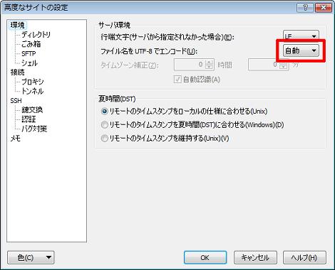 「ファイル名をUTF-8でエンコード」が「自動」