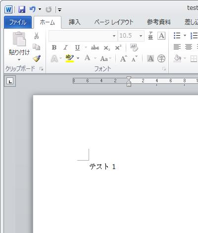 Wordファイル1(1ページ目)
