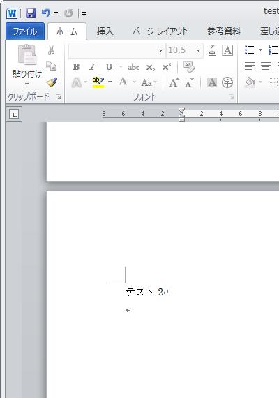 Wordファイル1(2ページ目)