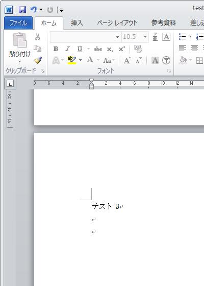 Wordファイル1(3ページ目)