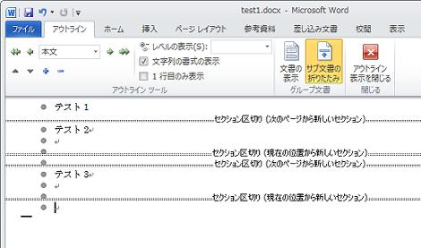 test2.docx、test3.docxの内容がtest1.docxに反映