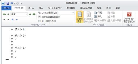 test2.docx、test3.docxのリンクが解除