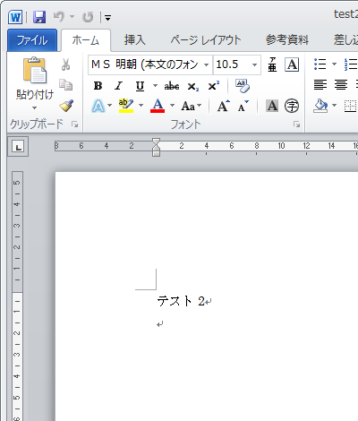 Wordファイル2