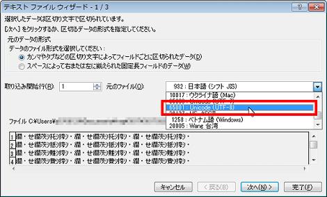 65001 : Unicode (UTF-8)