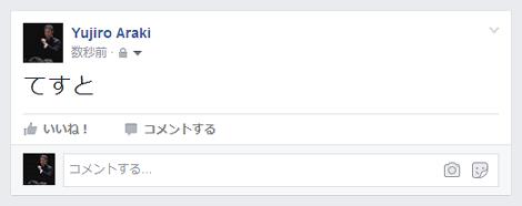 Facebookのテキスト投稿