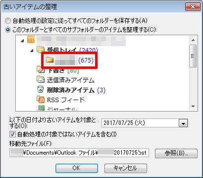 移動先ファイルを指定