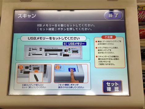 USBメモリをセット