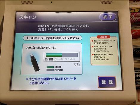 USBメモリの容量を確認