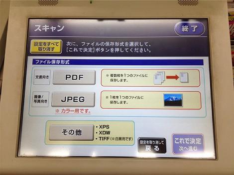 ファイルの形式を選択