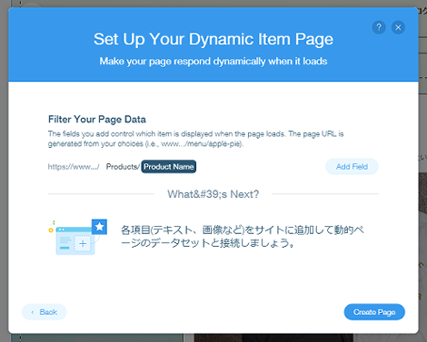 Set Up Your Dynamic Item Page