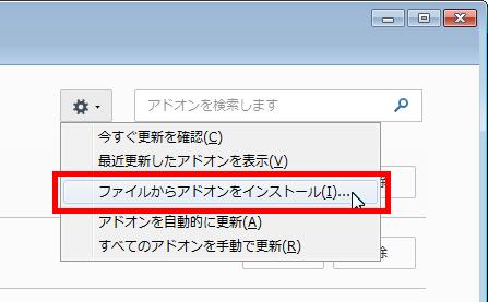 ファイルからアドオンをインストール