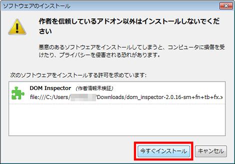 xpiファイルを選択