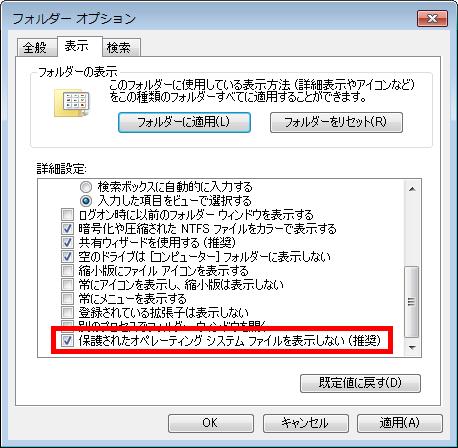 保護されたオペレーティングシステムファイルを表示しない(推奨)