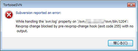 Revprop change blocked by pre-revprop-change hook (exit code 255) with no output.