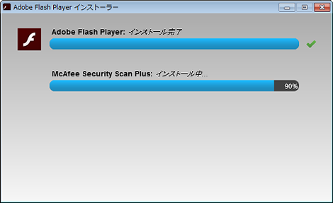 McAfee Security Scan Plusまで一緒にインストール