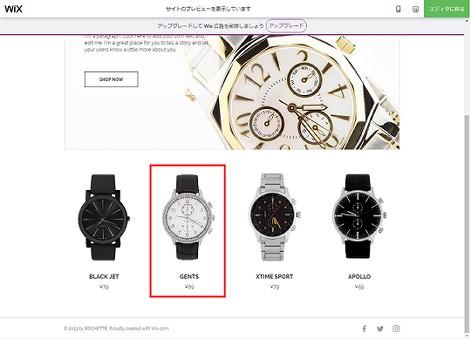 時計を選択