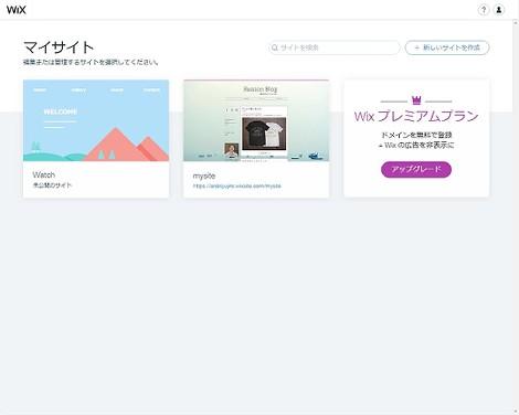 「マイサイト」の画面