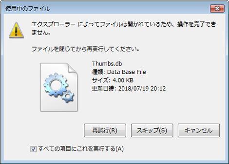 エクスプローラーによってファイルは開かれているため、操作を完了できません
