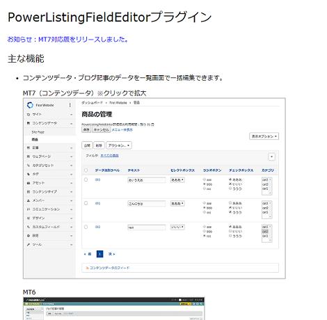 PowerListingFieldEditorプラグイン