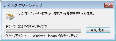 でWindows Updateのクリーンアップ実行