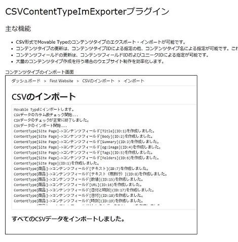 CSVContentTypeImExporterプラグイン