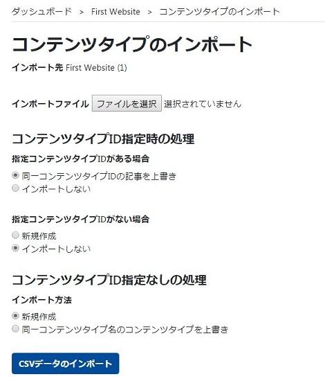 CSVのインポート画面