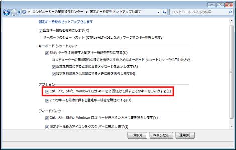 Ctrl、Alt、Shift、Windowsロゴキーを2回続けて押すとそのキーをロックする