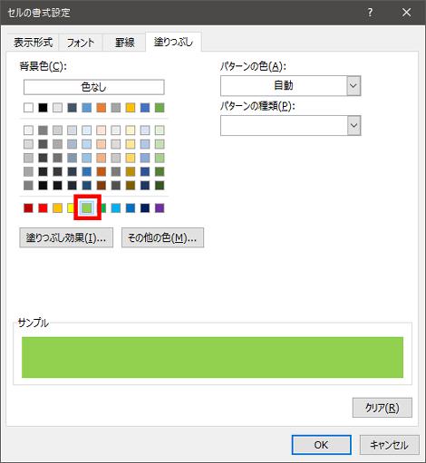 変えたい色を選択