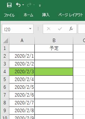 縦方向に日付を入れたスケジュール表