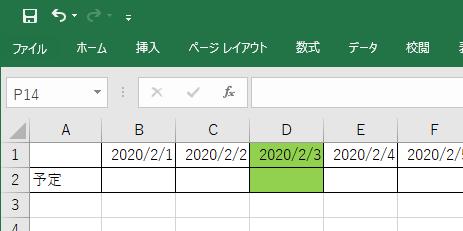 横方向に日付を入れたスケジュール表