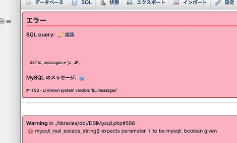 「unknown system variable 'lc_messages'」というエラー