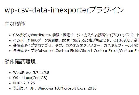 wp-csv-data-imexporterプラグイン