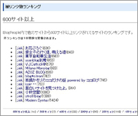 BlogPeople 1000被リンク