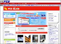 FC2ブログトップページ