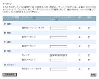 「アーカイブの設定」画面